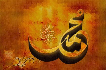 Islamic Wallpapers HD  Prophet Muhammad (SAW) Name  superb Wallp
